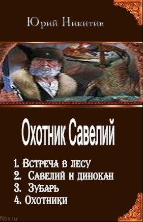 Охотник Савелий  4 книги (в одном томе)