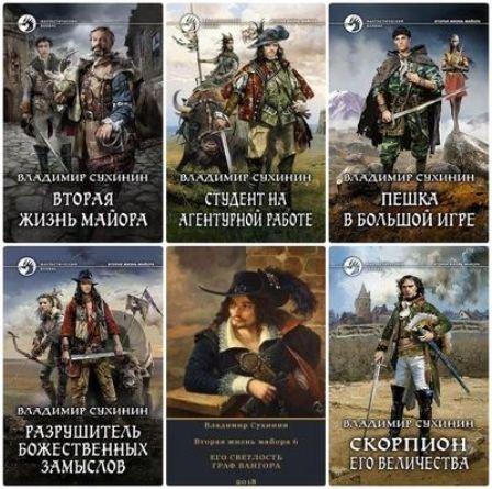 Сухинин В. - «Вторая жизнь майора» Книга 1-9