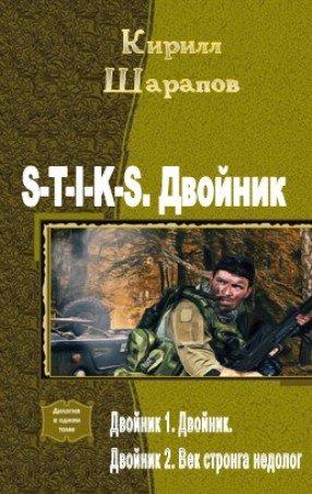 Шарапов К. - S-T-I-K-S. Двойник 2 книги (в одном томе)(2019) rtf, fb2