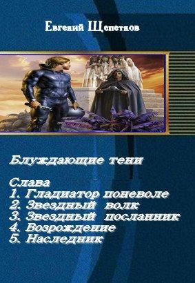 Щепетнов Е. - Сборник (6 книг в одном томе)(2019) rtf, fb2
