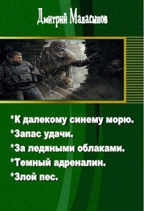 Манасыпов Д. - Сборник (5 книг в одном томе)(2019) rtf, fb2