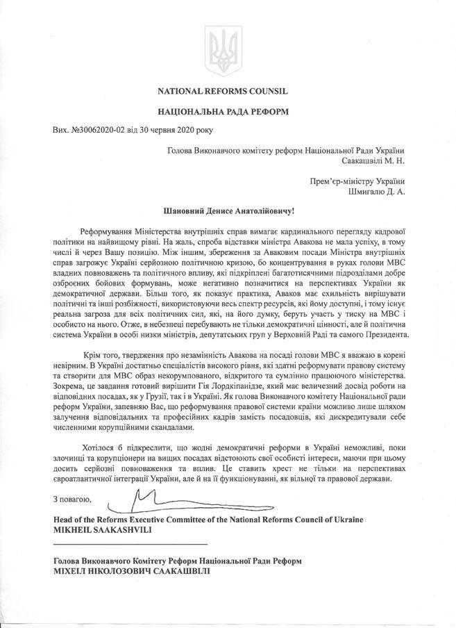 Обмен любезностями: Саакашвили и Аваков схватились на информационном поле