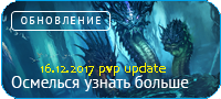 pvp obnovlenit new year