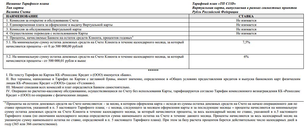 Интернет-банк - Хоум Кредит Банк