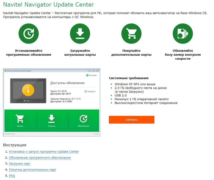 navitel руководство пользователя 9.8.15