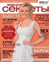 Женские секреты №3 (март 2011)