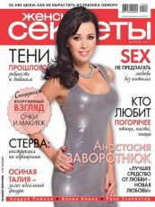 Женские секреты №4 (апрель 2011)