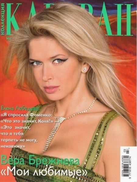 Караван. Коллекция историй №3 (март 2011)