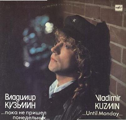 Владимир Кузьмин - Владимир Кузьмин (1989)