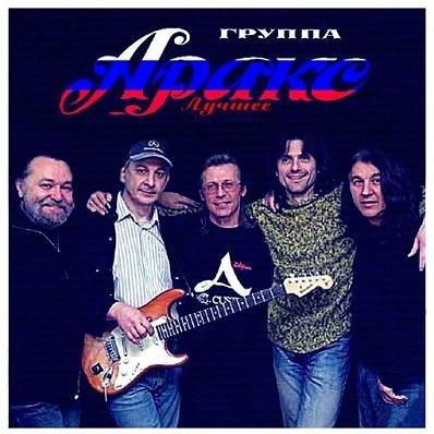 Аракс - Лучшее (2011)