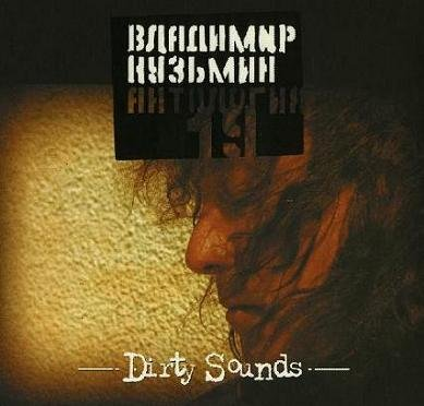 �������� ������� - Dirty Sounds (1991)