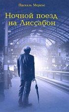 Паскаль Мерсье. Ночной поезд на Лиссабон