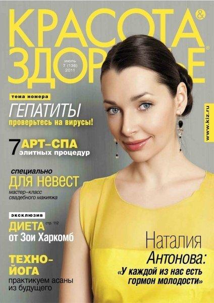 Красота & здоровье №7 (июль 2011)