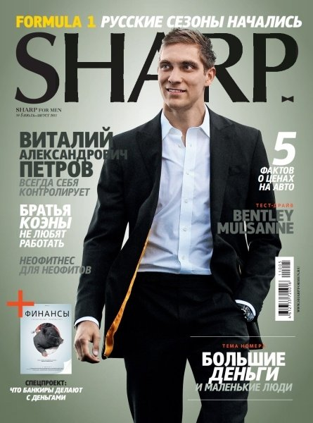 Sharp №5 (июль-август 2011)