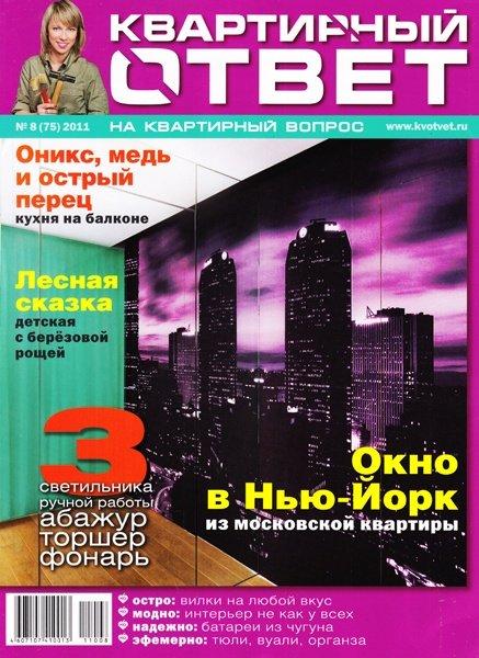 Квартирный ответ №8 (август 2011)