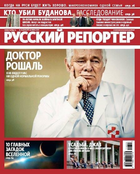 Русский Репортер №23 (16-23 июнь 2011)