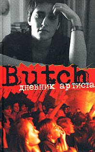 Butch: Дневник артиста