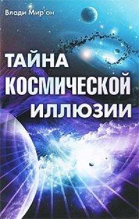 Тайна космической иллюзии