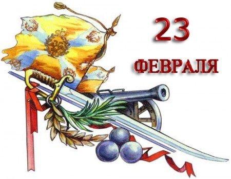 23-е Февраля или мужчины берегите и защищайте своих девушек)