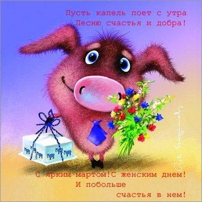 8-ое Марта или девушки берегите нервы парням ;)))