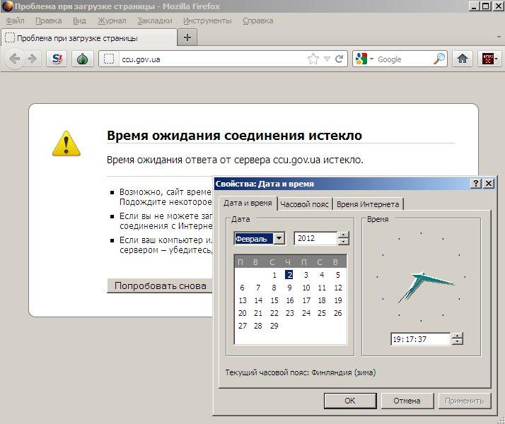 2.02.2012 - Ddos сайта ccu.gov.ua