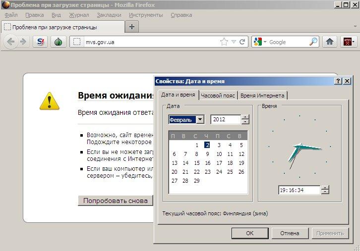 2.02.2012 - Ddos сайта mvs.gov.ua