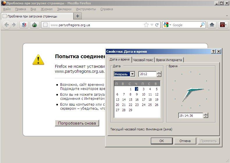 2.02.2012 - Ddos сайта partyofregions.org.ua