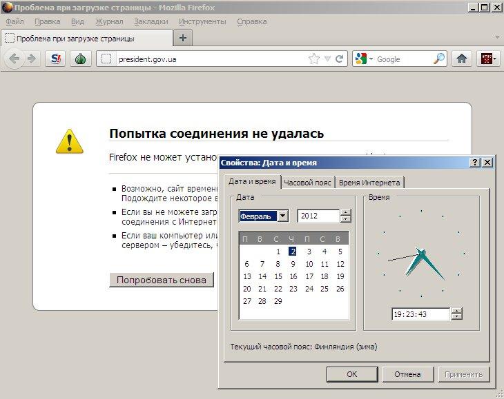2.02.2012 - Ddos сайта president.gov.ua