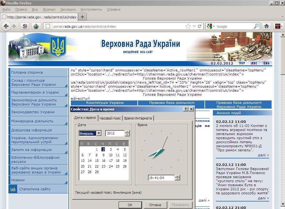 2.02.2012 - Ddos сайта rada.gov.ua