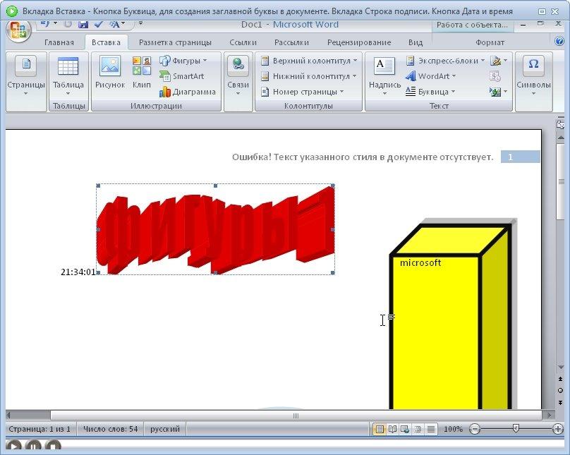 Microsoft Office Word 2007 (Базовый / Продвинутый) Обучающий видеокурс
