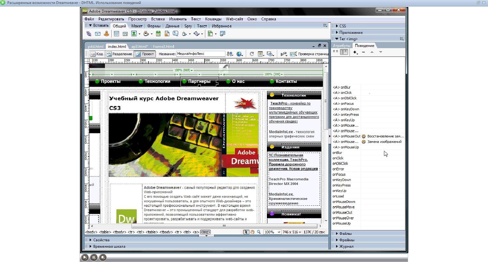 Adobe Dreamweaver CS3. (Базовый / Продвинутый) Обучающий курс