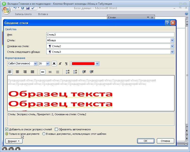 Microsoft Office Word 2007 (������� / �����������) ��������� ���������
