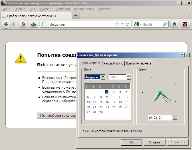 2.02.2012 - Ddos сайта sta.gov.ua
