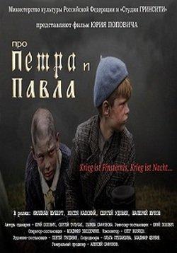 Изображение для Про Петра и Павла (Тише едешь) (2015) HDTV 1080i (кликните для просмотра полного изображения)