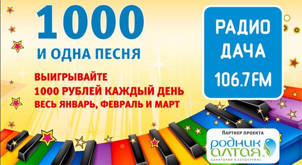 «Радио Дача» в Новосибирске дарит по тысяче рублей слушателям - Новости радио OnAir.ru