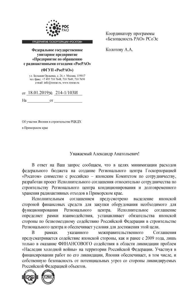Об участии Японии в строительстве РЦКДХ в Приморском крае (страница 1)