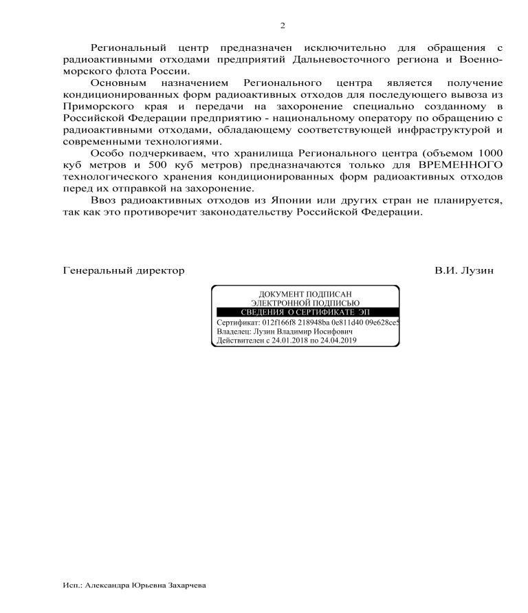 Об участии Японии в строительстве РЦКДХ в Приморском крае (страница 2)