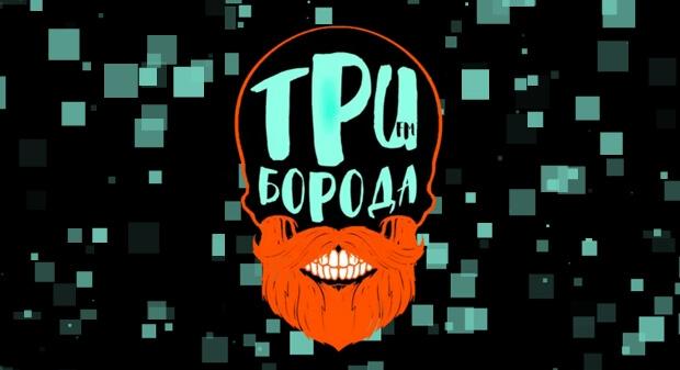 Радио с бородой запустили в Курске - Новости радио OnAir.ru