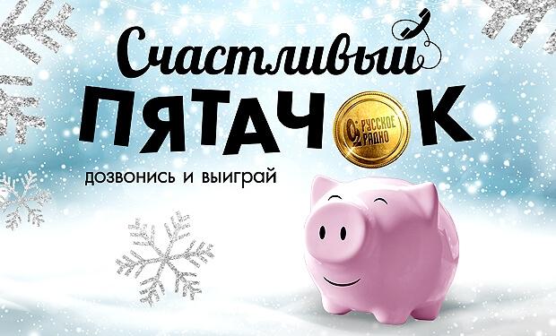 «Счастливый пятачок» в новогодние праздники на «Русском Радио» - Новости радио OnAir.ru
