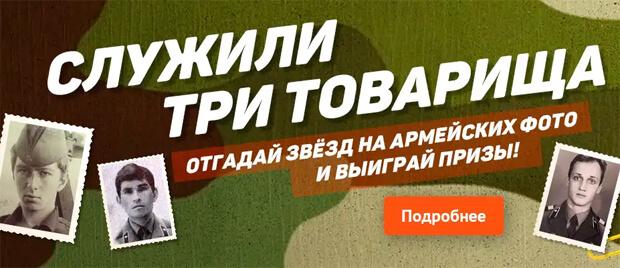«Авторадио» проводит акцию «Служили три товарища» - Новости радио OnAir.ru