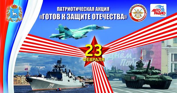 Праздник ко Дню защитника Отечества пройдет в Самаре при поддержке «Авторадио» - Новости радио OnAir.ru