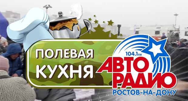 «Авторадио-Ростов-на-Дону» приглашает на праздничный фестиваль «Полевая кухня Авторадио» - Новости радио OnAir.ru