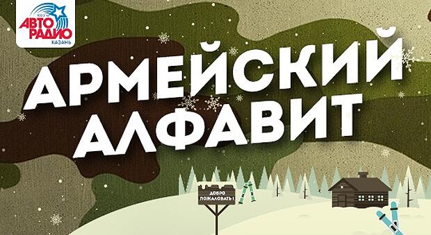 «Армейский алфавит» для слушателей «Авторадио-Казань» - Новости радио OnAir.ru