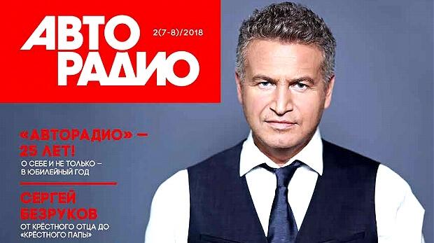 Вышел новогодний номер журнала «АВТОРАДИО» - Новости радио OnAir.ru