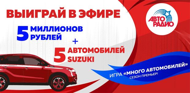 «Много автомобилей. Сезон премьер» на «Авторадио» – в розыгрыше 5 млн рублей и пять новых Suzuki - Новости радио OnAir.ru