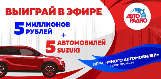 В игре «Много автомобилей. Сезон премьер» на «Авторадио» первые победители - Новости радио OnAir.ru