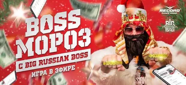 На Радио Рекорд подвели итоги новогодней битвы «Boss Мороз» с Big Russian Boss - Новости радио OnAir.ru