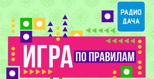Самый нежный праздник в эфире «Радио Дача» - Новости радио OnAir.ru