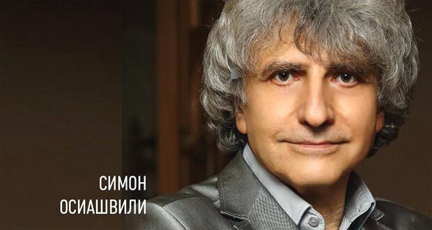 Симон Осиашвили в шоу «Домоседы» в эфире «Радио Дача» - Новости радио OnAir.ru