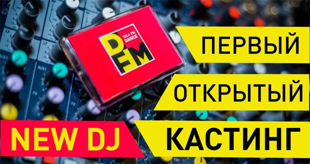 NEW DJ DFM! DFM Барнаул объявляет первый открытый кастинг на радиоведущего